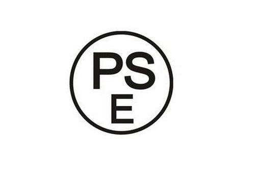 导航仪PSE认证