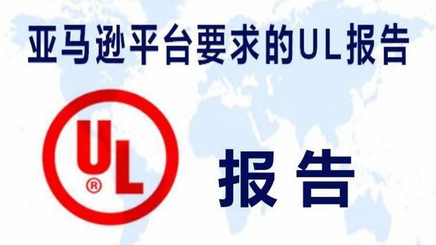 UL9990标准测试报告